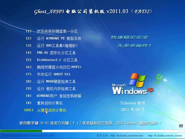 <b><font color='#0033CC'>电脑公司 Ghost XP SP3 快速装机版 v2011.03</font></b>