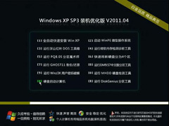 深度完美 Windows XP SP3 装机优化版 V2011.04