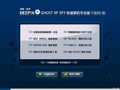 <b><font color='#0000FF'>深度技术 GHOST XP SP3 快速装机专业版 V2011.05</font></b>