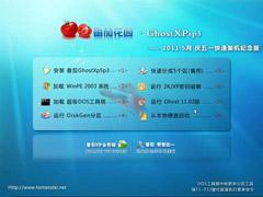 <b><font color='#FF6633'>番茄花园 Ghost XP SP3 2011.5月 庆五一快速装机版</font></b>