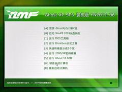 雨林木风 Ghost XP SP3 装机版 YN2011.06