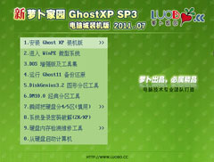 新萝卜家园 GhostXP SP3 电脑城极速装机版 V2011.07