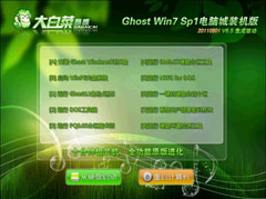 大白菜 Ghost Win7 SP1 X86 电脑城装机版V5.6(2011.8月最新版)
