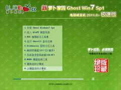 新萝卜家园 Ghost Win7 SP1 电脑城装机版 2011.08+极速版