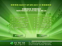 绿茶系统 Ghost XP SP3 极速装机版 v2011.09