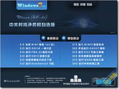 中關村 GHOST WIN7 SP1 萬能自選旗艦版(64位)2011十一巨獻