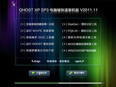 电脑城 GHOST XP SP3 快速装机版 v2011.11