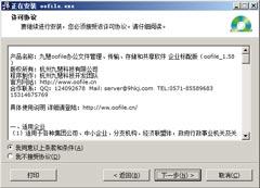 oofile办公文件传输软件 V1.5.8 绿色版