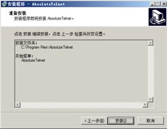 AbsoluteTelnet 4.61 特别版