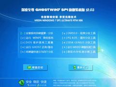 深度至尊 GHOST WIN7 SP1 旗舰装机版 V2012.03
