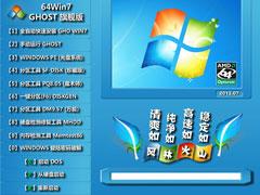 风林火山 GHOST Win7 SP1  装机旗舰版 V2012.07(64位)