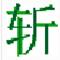 揮劍斬浮云mp3剪切器 V1.0 綠色版