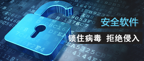 安全软件排行榜|杀毒w88live