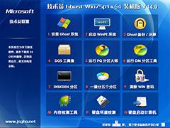 技术员联盟 GHOST WIN7 SP1 X64 电脑城极速装机版 V2014.09