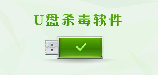 u盘杀毒软件