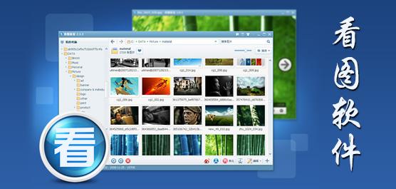 看图软件下载_看图软件哪个好