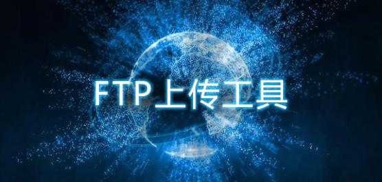 ftp上传工具哪个好用?ftp客户端下载大全
