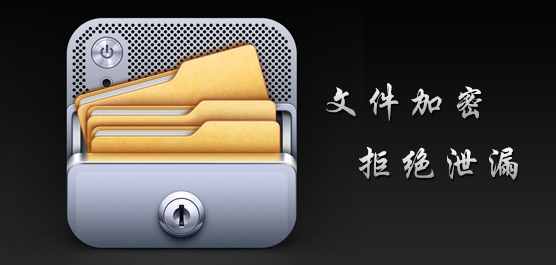 文件夹加密软件免费版_文件夹加密软件哪个好