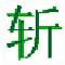 挥剑斩浮云gif动画制作软件 v1.0 中文绿色版