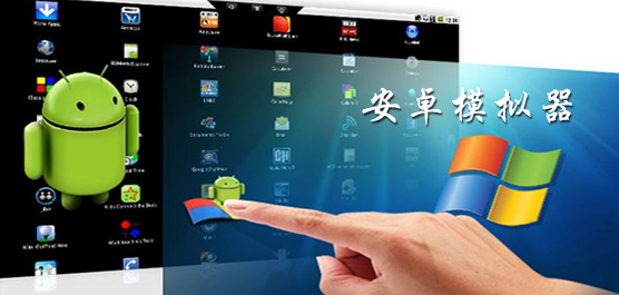 安卓模拟器中文版