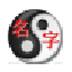 生辰八字五行寶寶取名軟件 V25.0 綠色版