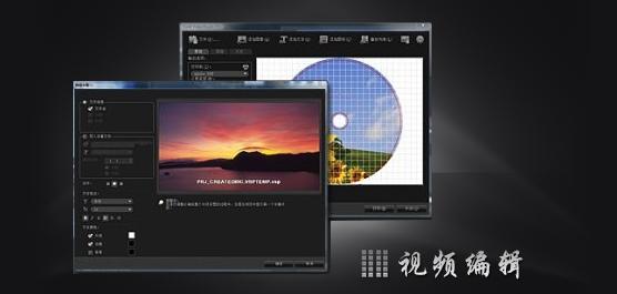 视频编辑软件哪个好_视频编辑软件免费下载中文版