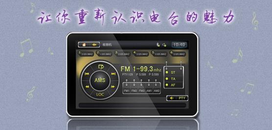 网络收音机软件下载_最好的网络收音机