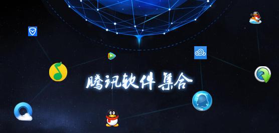 qq软件_腾讯软件下载大全