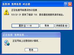 WinXP宽带连接错误735的原因及解决