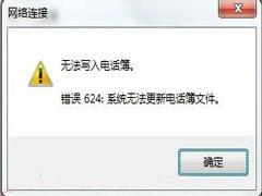 WinXP宽带连接提示错误624怎么解决