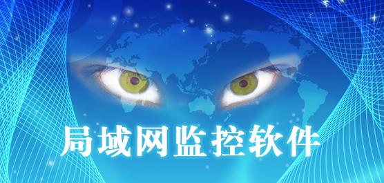 局域网监控软件_免费局域网监控软件下载大全