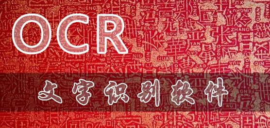 ocr文字識別軟件免費下載_ocr文字識別軟件哪個好