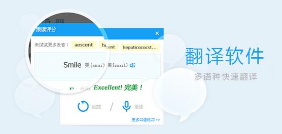 翻譯軟件下載_翻譯軟件哪個好_翻譯軟件排行榜