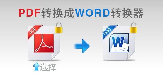 pdf转换成word_pdf转换成word转换器