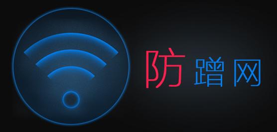 防蹭網軟件哪個好_wifi防蹭網軟件