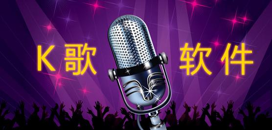 唱歌软件哪个好_唱歌软件电脑版下载