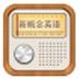 易唄背單詞(易唄新概念英語聽力) V3.7.3.004153