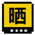 http://img1.xitongzhijia.net/150309/52-15030911204C02.jpg
