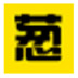 小葱QQ名片批量刷赞工具 V1.0 绿色版