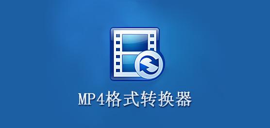 mp4格式转换器_mp4格式转换器免费版