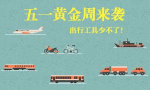 旅游交通工具_手机出行交通工具_安卓交通工具大全