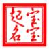 名揚四海寶寶起名軟件 V7.8 綠色版