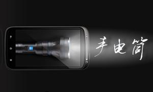 有了手电筒,走夜路再也不用担心了。—手电筒下载