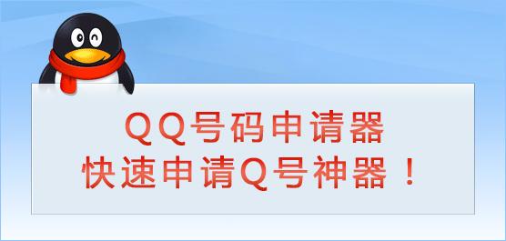 QQ号码批量申请_QQ号码申请器免费下载