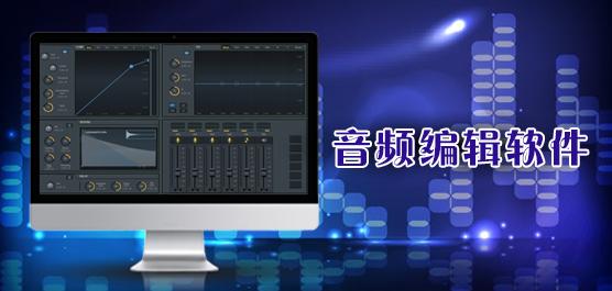 音頻編輯軟件免費版有哪些?音頻編輯軟件下載大全