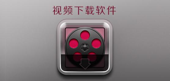 維棠視頻下載軟件_網頁視頻下載軟件合集