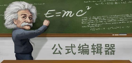 数学公式编辑器免费下载_公式编辑器大全