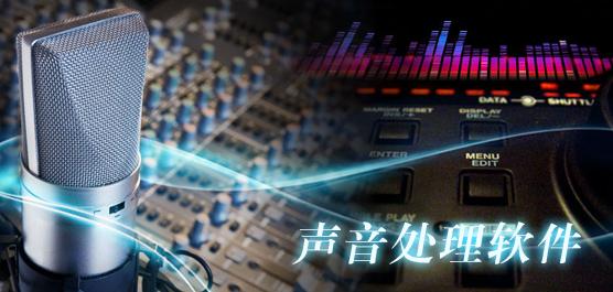 处理声音的软件下载_专业声音处理软件合集