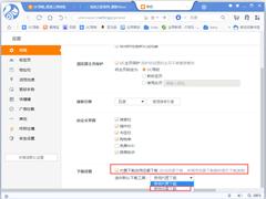 UC浏览器将迅雷设置为默认下载器的步骤