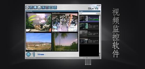 視頻監控軟件